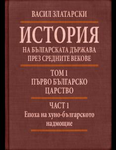 История на Българската държава през средните векове – ТОМ I, Част 1