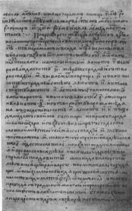 Текст-факсимиле на Именика от ръкоп на Московско-синодалната  библиотека № 280, лист 69