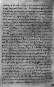 Текст — факсимиле на Именика от ръкоп на Петроград.  Публичпа библиотека, Погодиновска сбирка № 1437, лист 72