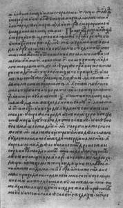 Текст — факсимиле на Именика от ръкоп на Петроград.  Публичпа библиотека, Погодиновска сбирка № 1437, лист 73