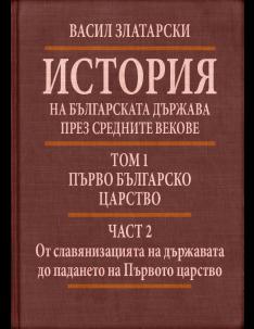 История на Българската държава през средните векове – ТОМ I, Част 2