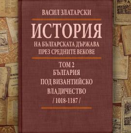 История на Българската държава през средните векове – ТОМ II