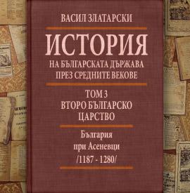 История на Българската държава през средните векове – ТОМ III
